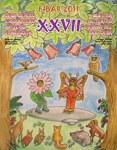 XXVII Muestra de teatro escolar del Bajo Deba